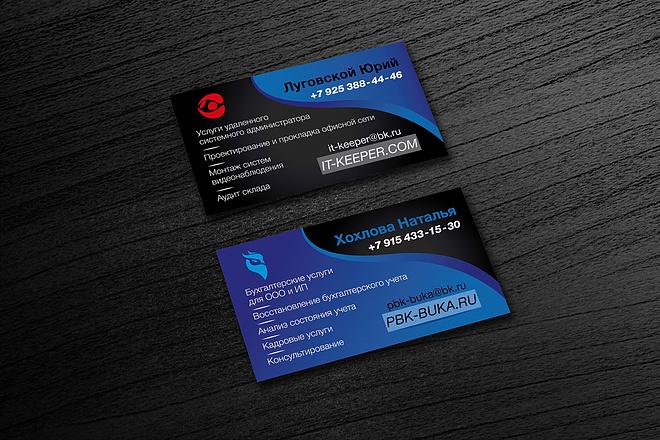 Дизайн оригинальных визиток 6 - kwork.ru