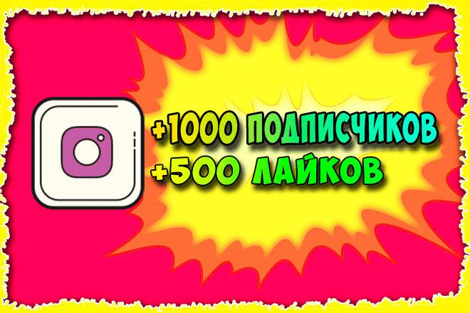 1000 подписчиков для вашего Инстаграм 1 - kwork.ru