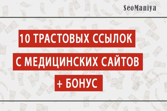 10 трастовых ссылок с медицинских сайтов с ИКС + бонус 1 - kwork.ru