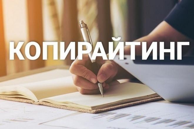Напишу качественный текст 4000 знаков 1 - kwork.ru
