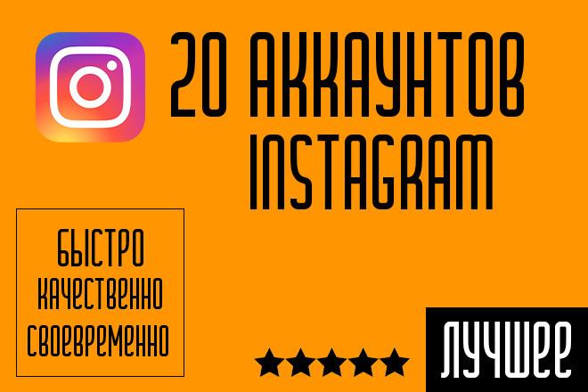 Создам 20 аккаунтов Instagram для разных нужд + Gmail почты 1 - kwork.ru
