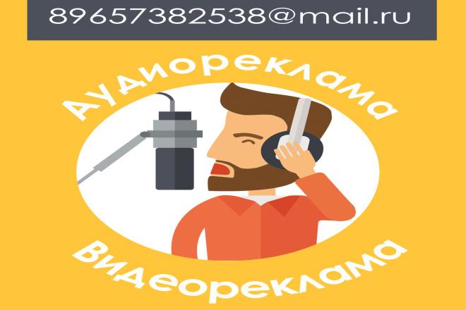 Напишем сценарий для аудиоролика до 25 сек 1 - kwork.ru