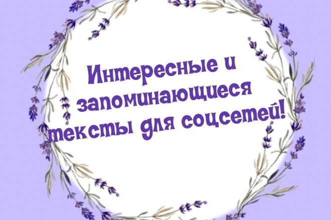 Интересные тексты для соцсетей 1 - kwork.ru