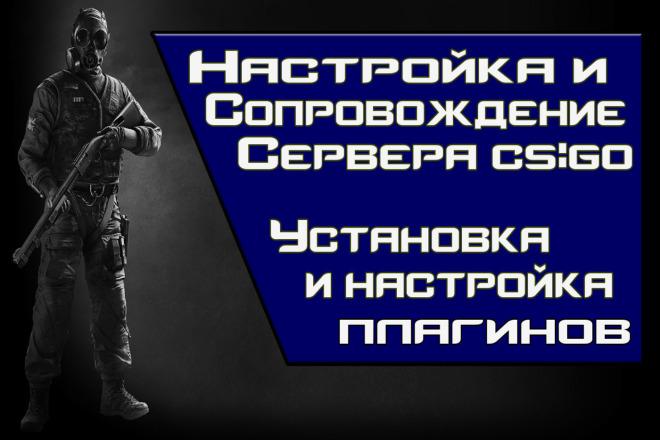 Создание, Установка и Настройка игровых серверов по CS GO 4 - kwork.ru