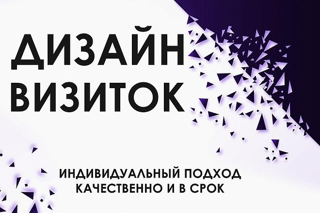 Односторонние и двусторонние визитки 6 - kwork.ru