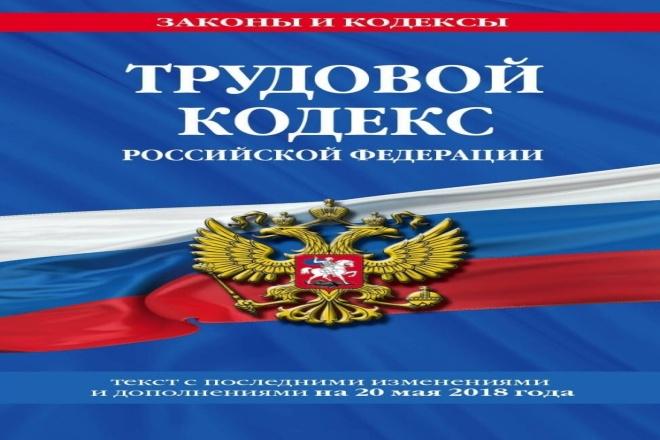 Консультации по трудовому праву 1 - kwork.ru