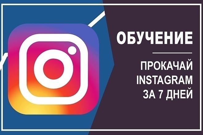 Реактивная прокачка Instagram за 7 дней 2018-2019 фото
