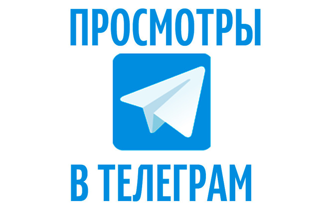 30к просмотров на 10 постов Telegram Открытые и закрытые каналы фото