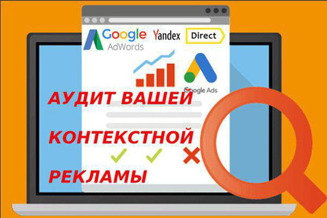 Экспресс-анализ рекламной кампании Google 1 - kwork.ru