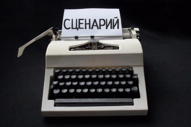 Напишу сценарий к видеоролику на вашу тематику 1 - kwork.ru