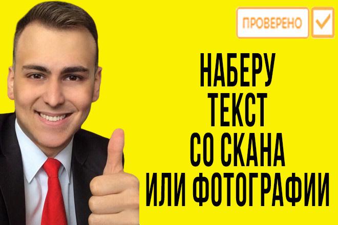 Набор текста в Word на русском или английском языках 1 - kwork.ru