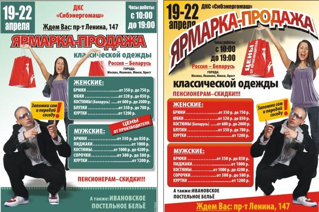 Постер, плакат, афиша 28 - kwork.ru