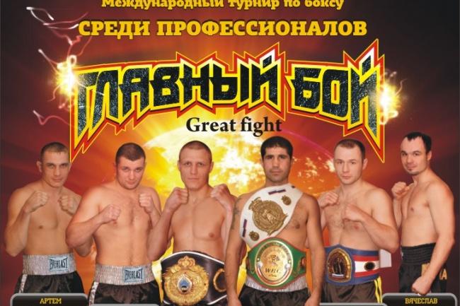 Постер, плакат, афиша 29 - kwork.ru