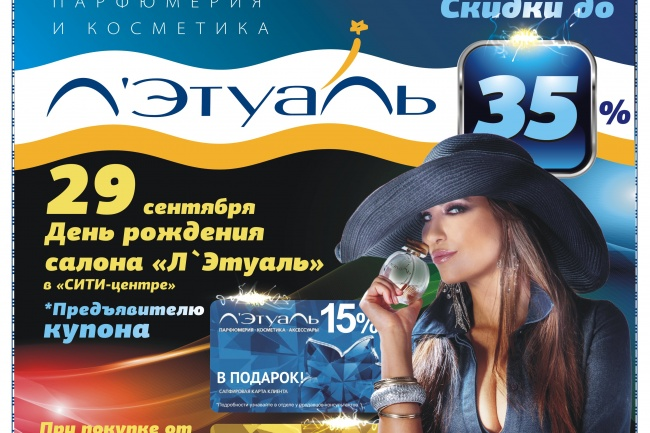 Постер, плакат, афиша 30 - kwork.ru