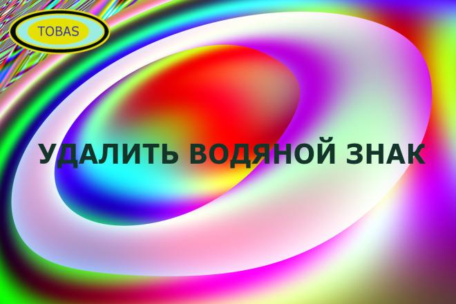 Удалю водяной знак 5 - kwork.ru