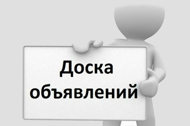 Предоставляю услуги качественного ручного размещения объявлений 1 - kwork.ru