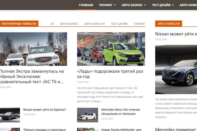 Продам автонаполняемый сайт. Автомобильные новости. Премиум, есть демо 1 - kwork.ru