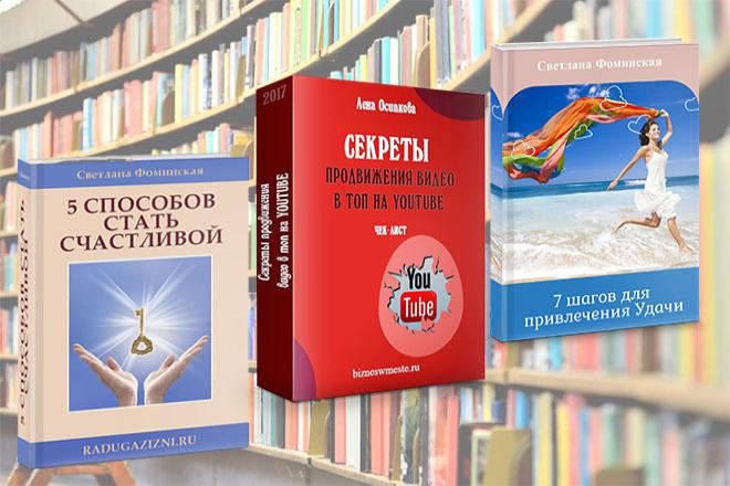 3D обложка и коробка для книги и инфопродукта 10 - kwork.ru