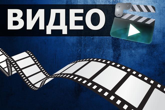 Сниму Видео. Запишу видеоролик. Создам ролик 1 - kwork.ru