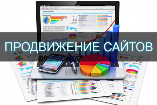 SEO продвижение сайта. Комплексная раскрутка сайта в Яндекс и Гугл 1 - kwork.ru