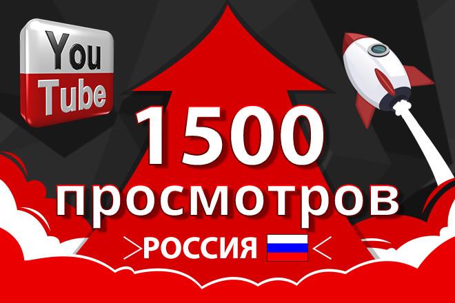 1500 просмотров Youtube Россия и СНГ, без списаний, удержание 1 - kwork.ru