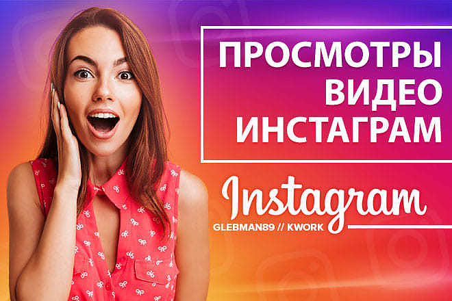 Просмотры видео в instagram. 100000 просмотров инстаграм 1 - kwork.ru