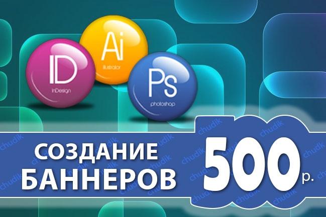 Сделаю баннер для сайта 87 - kwork.ru