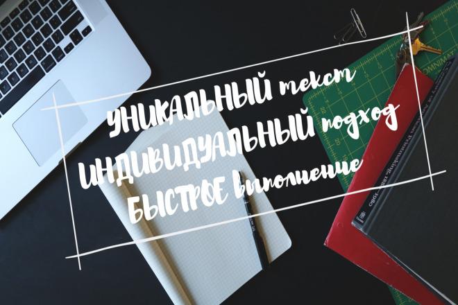 Уникальные тексты для instagram 1 - kwork.ru
