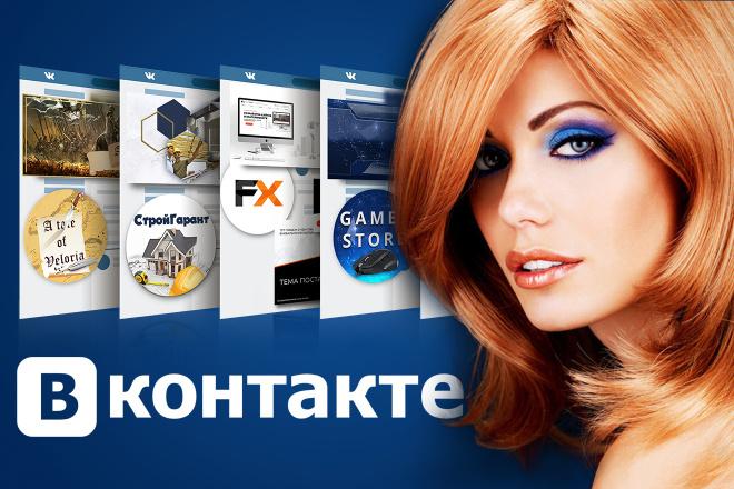 Оформление группы ВКонтакте 28 - kwork.ru