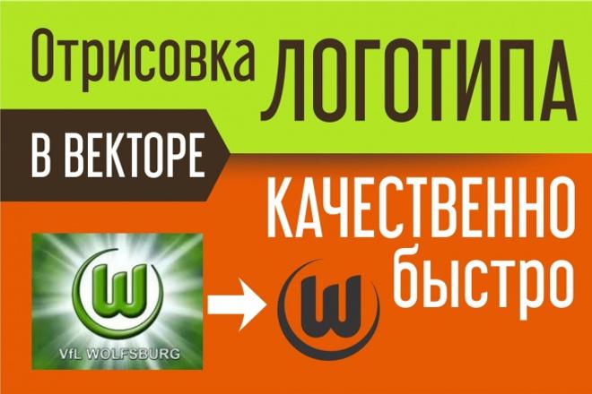 Отрисовка в векторе 35 - kwork.ru