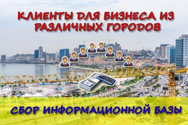 Соберу базу контактов организаций для бизнеса - 2020 год 1 - kwork.ru