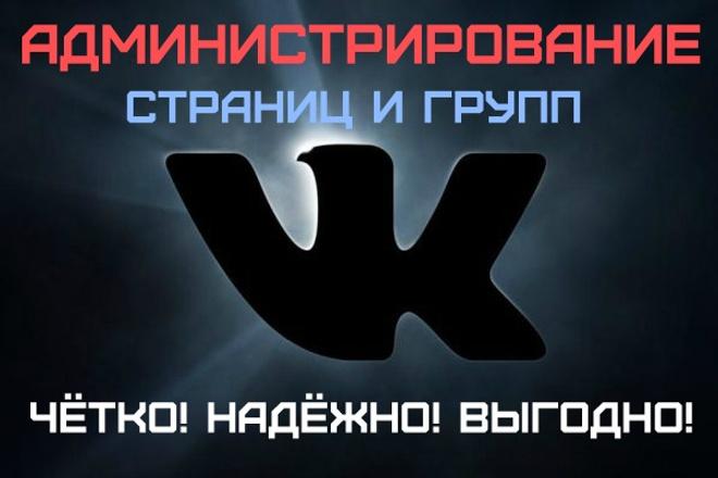 Причешу и буду вести вашу страницу или группу ВКонтакте 1 - kwork.ru