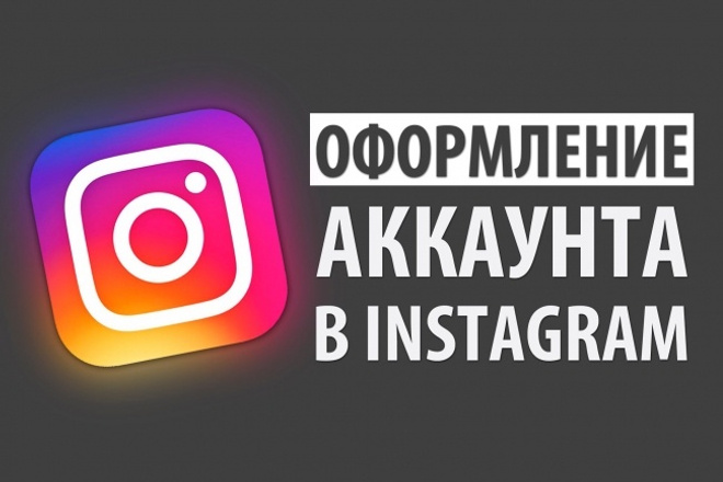 Оформление профиля Инстаграм. Уникальный дизайн в Instagram 34 - kwork.ru