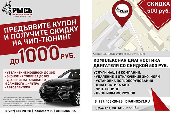 Вёрстка и разработка листовки 7 - kwork.ru