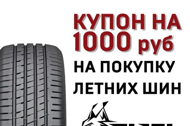 Вёрстка и разработка листовки 2 - kwork.ru