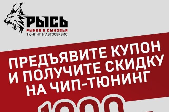 Вёрстка и разработка листовки 4 - kwork.ru