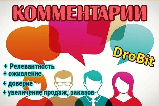Напишу комментарии. Только информативный и качественный текст 1 - kwork.ru