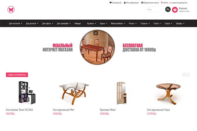 Создам интернет-магазин на движке Opencart, Ocstore 22 - kwork.ru