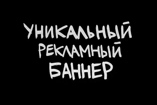Создам уникальный рекламный баннер 5 - kwork.ru