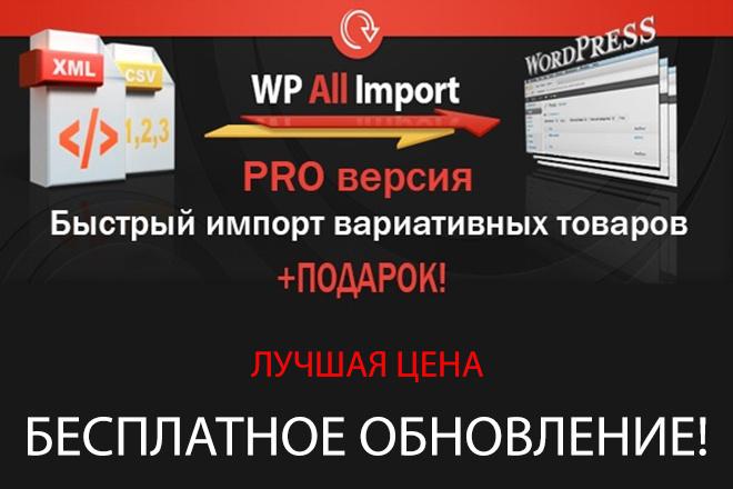 Продам последнюю версию плагина WP All Import Pro + Addon в подарок 1 - kwork.ru