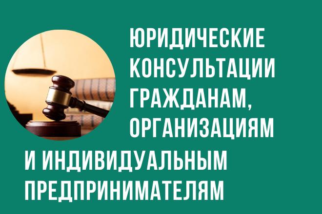 Юридические консультации гражданам, организациям и ИП 1 - kwork.ru