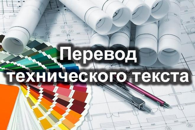 Технический перевод с английского 1 - kwork.ru