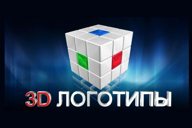 Создам 3D логотип 13 - kwork.ru