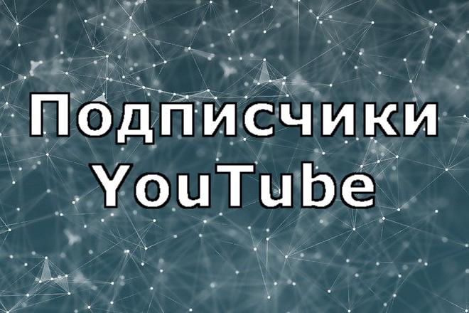 700 подписчиков YouTube 1 - kwork.ru