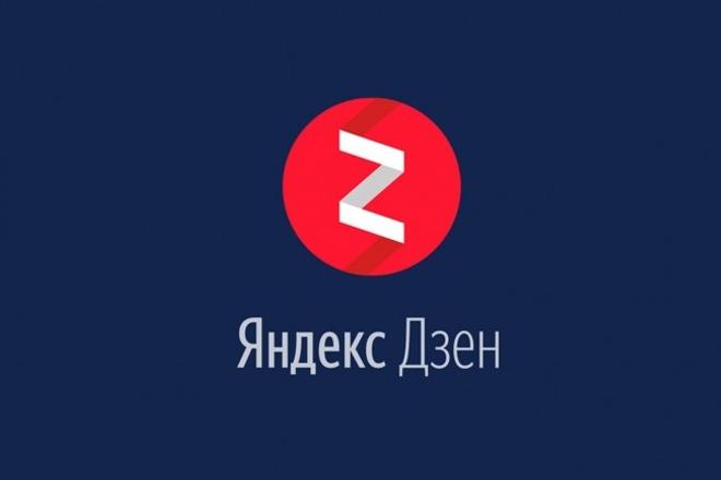 Вручную выведу Ваш канал на монетизацию в Яндекс Дзен 1 - kwork.ru