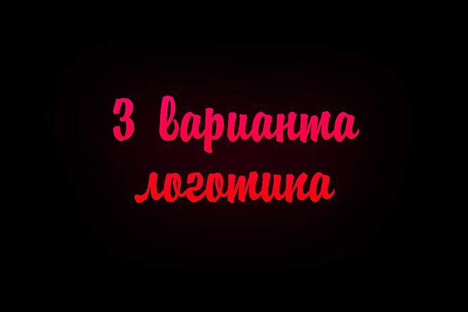 Разработаю 3 варианта логотипа 6 - kwork.ru