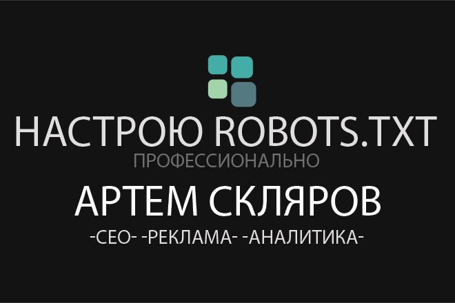 Создам или настрою robots.txt и sitemap.xml правильно 1 - kwork.ru