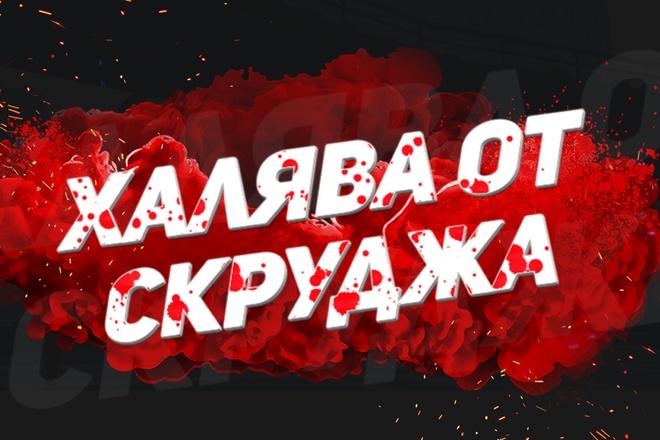 Оформление групп в соцсетях 4 - kwork.ru