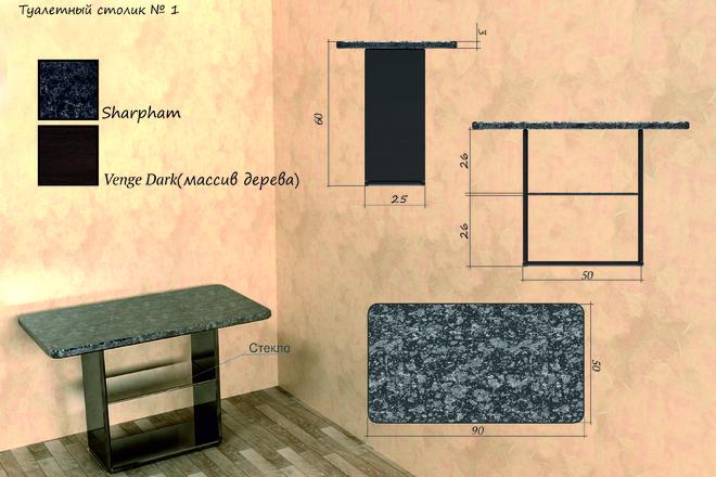 Моделирование мебели 80 - kwork.ru