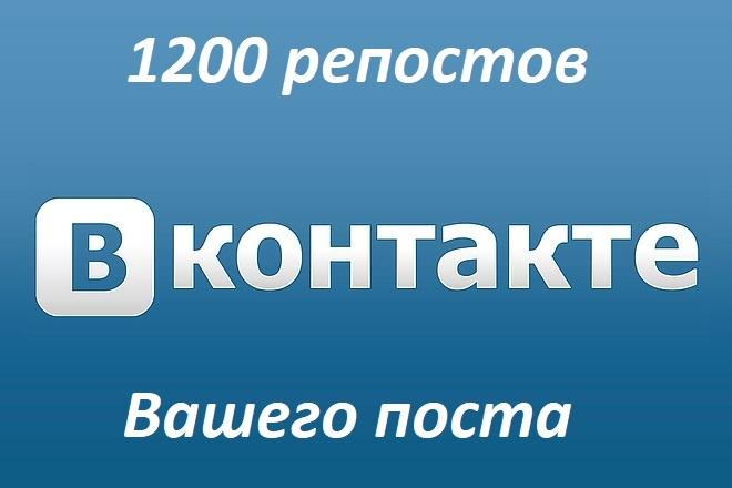 1200 репостов в Вконтакте 1 - kwork.ru